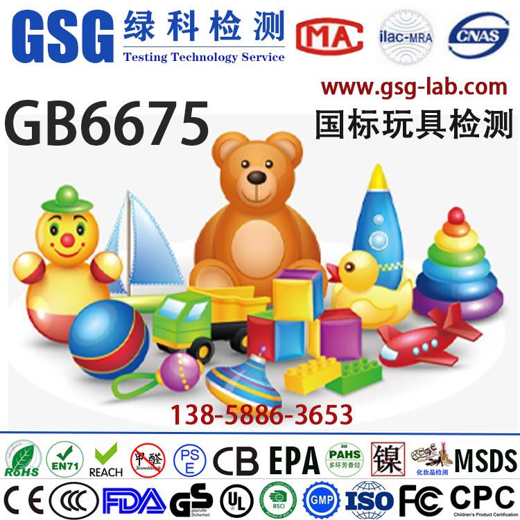 国标GB6675测试 玩具国标检测 中国GB6675检测 玩具国标测试报告