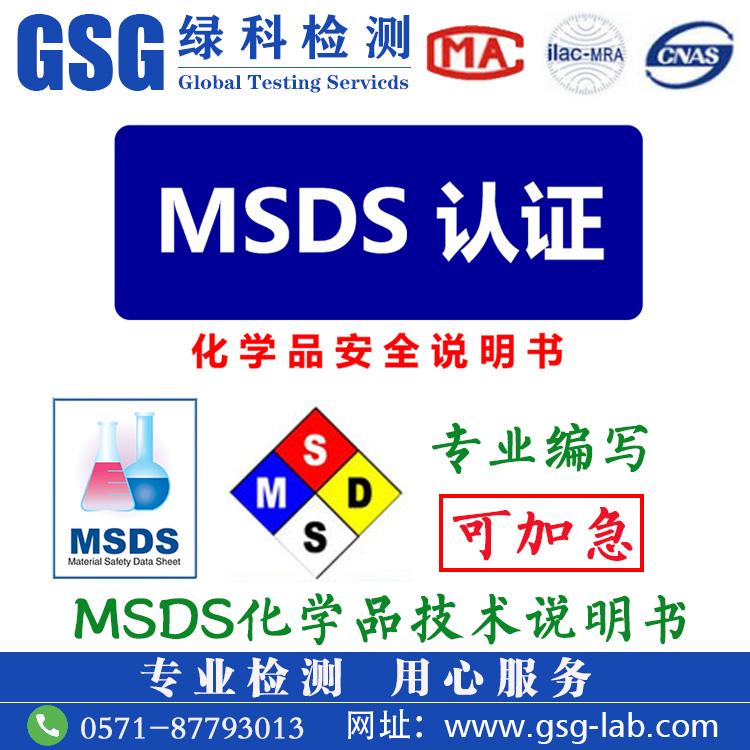 MSDS化学品安全技术说明书/快速办理