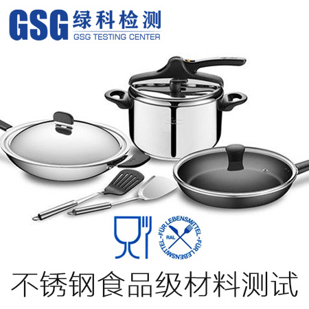 国标GB不锈钢食品级测试 GB4806.9-2016测试标准
