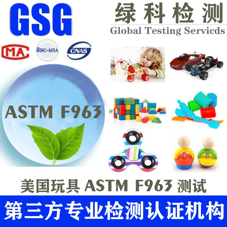 美国ASTM F963-1,-2,-3检测+邻苯检测+总铅+CPC证书
